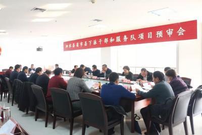 泗水县召开省市县下派干部和服务队项目预审会