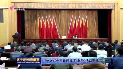 """兖州区召开主题教育""""四服务""""活动推进会"""