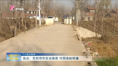 問政濟寧回頭看|魚臺:危橋存在安全隱患 村民急盼修繕