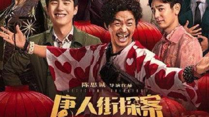 电影《夺冠》《唐人街探案3》《姜子牙》等全部宣布撤出春节档