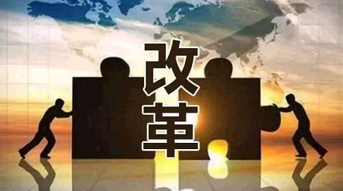山东省市县三级深化派驻机构改革全部完成