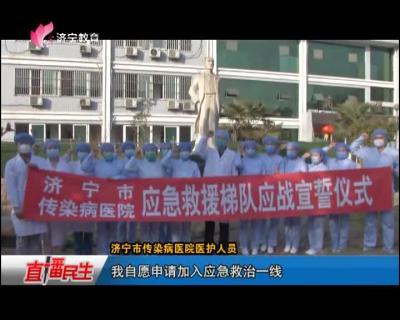 济宁市传染病医院应急救援梯队应战宣誓仪式