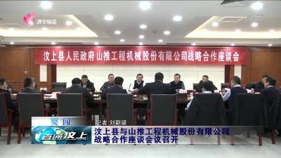 汶上:汶上县与山推工程机械股份有限公司战略合作座谈会议召开