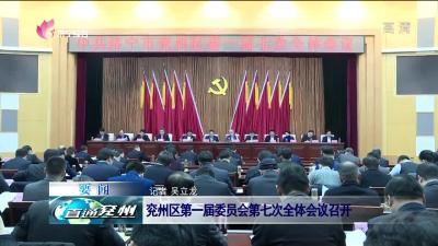 兖州:兖州区第一届委员会第七次全体会议召开