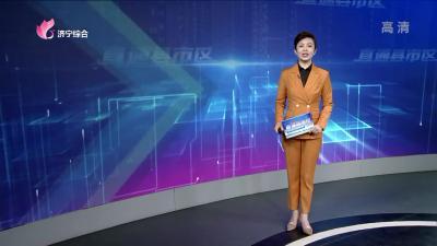 《直通县市区-金乡、曲阜》——20200117