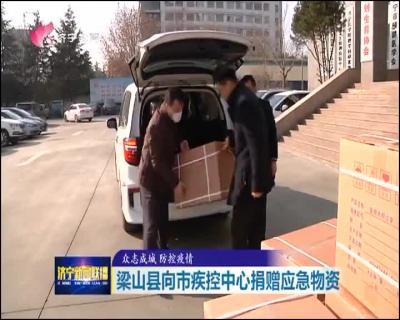【众志成城 防控疫情】梁山县向市疾控中心捐赠应急物资