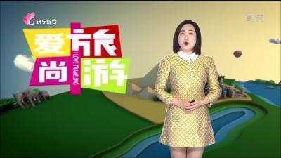 爱尚旅游-20200117