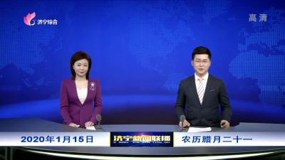 济宁新闻联播_20200114
