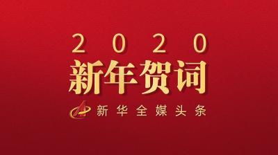 不同凡响的中国力量——聆听习近平主席2020年新年贺词