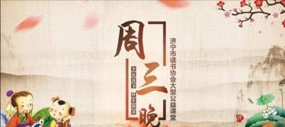 追寻始祖文化  坚定文化自信 济宁市读书协会第100期周三晚公益课堂举行