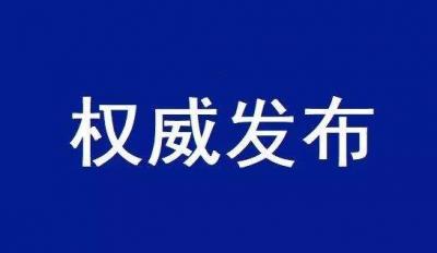 1月26日0时起,武汉中心城区实行机动车禁行管理