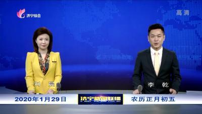 济宁新闻联播_20200129