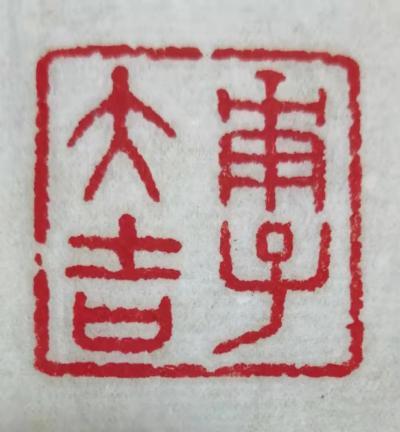 书画篆刻家顾家法创作鼠年生肖印  恭祝鼠年吉祥 新春快乐