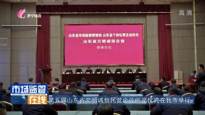 第五屆山東省文明誠信民營企業頒獎儀式在我市舉行