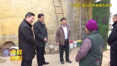 问政济宁·追踪|相关县区立说立行  尽快解决村民吃水难问题