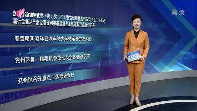《直通縣市區-嘉祥、兗州》——20200119