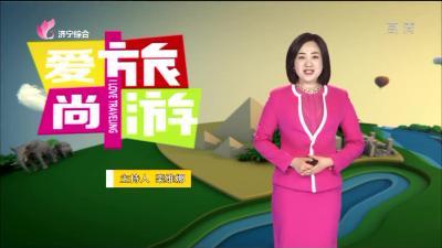 愛尚旅游-20200124