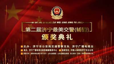 """第二届""""济宁最美交警(辅警)""""颁奖典礼"""
