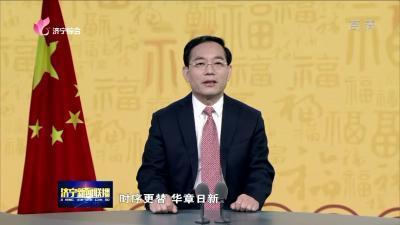 石光亮发表春节致辞 向全市人民拜年