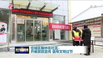 任城区翰林街社区:开展禁放宣传 倡导文明过节