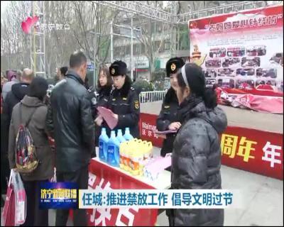 任城:推进禁放工作 倡导文明过节