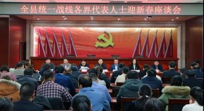金乡县召开统一战线各界代表人士迎新春座谈会