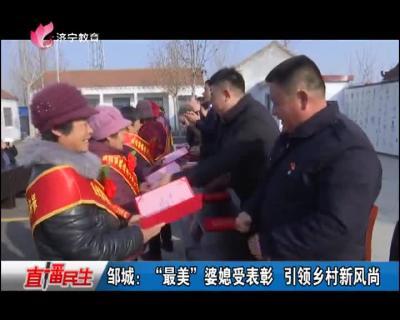 """鄒城:""""最美""""婆媳受表彰 引領鄉村新風尚"""