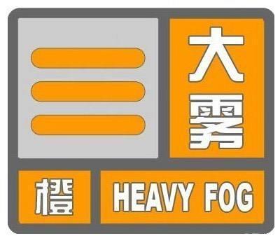 济宁发布大雾橙色预警 市民出行注意