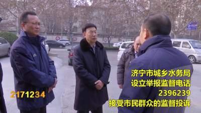 问政济宁·追踪|市城乡水务局公布投诉电话