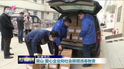 梁山:爱心企业向社会捐赠消毒物资
