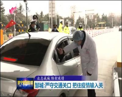 【众志成城 防控疫情】邹城:严守交通关口 把住疫情输入关