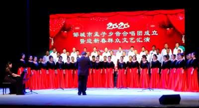 邹城市孟子乡音合唱团成立 迎新春文艺汇演举行