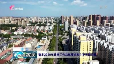 金乡:确定2020年政府工作总体要求和主要预期目标