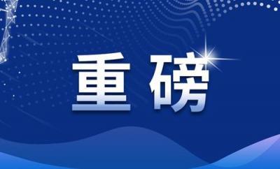 全省新型冠状病毒感染肺炎疫情处置网上投注彩票APP视频会议在济南举行