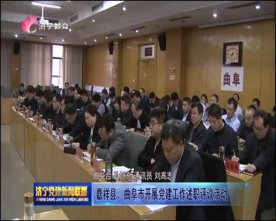 嘉祥县、曲阜市开展党建工作述职评议活动