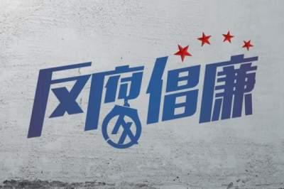 新春来临之际 中央纪委出手调查这两名官员
