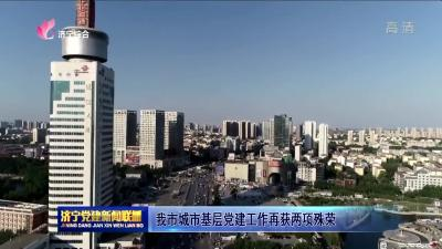 济宁市城市基层党建工作再获两项殊荣