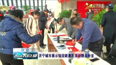 济宁城市展示馆迎新惠民网上投注彩票APP靓点纷呈
