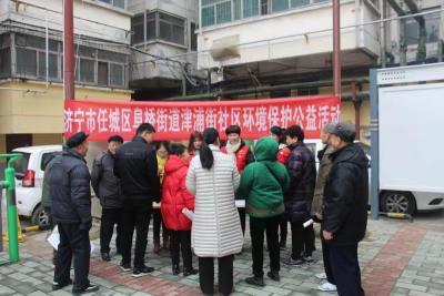 """""""保护环境 从我做起"""" 济宁市任城区公益志愿者在行动"""