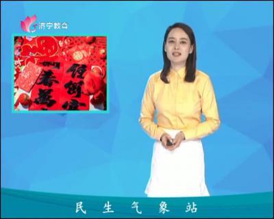民生气象站20200123