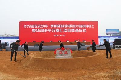 济宁高新区2020年一季度新旧动能转换重大项目集中开工