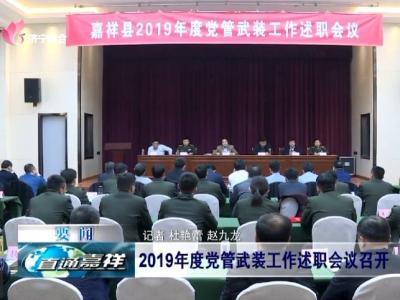 嘉祥:2019年度党管武装工作述职会议召开