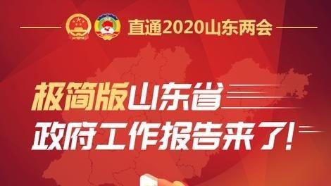 極簡版山東省政府工作報告來了