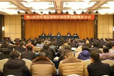 微山经济开发区体制机制改革创新推进会议召开