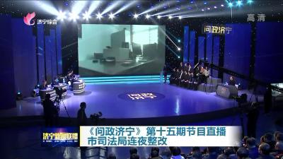 《问政济宁》第十五期节目直播 市司法局连夜整改