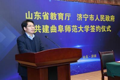 省教育厅与济宁市政府共建曲阜师范大学签约仪式举行