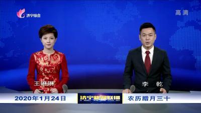 济宁新闻联播20200124