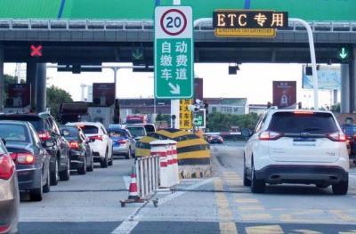 """交通部:尽快解决ETC收费问题 绝不给群众添""""堵"""""""