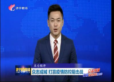 短评:众志成城 打赢疫情防控阻击战