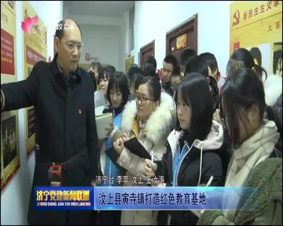 汶上县寅寺镇打造红色教育基地